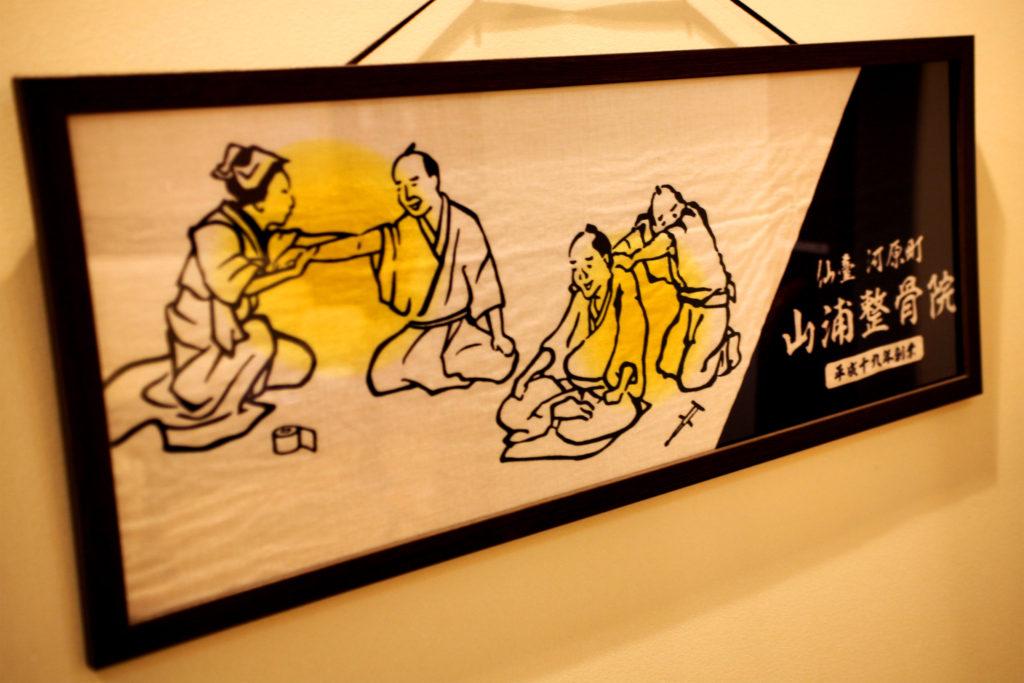 ホームページをリニューアルいたしました|仙台市若林区河原町 山浦整骨院からのお知らせです