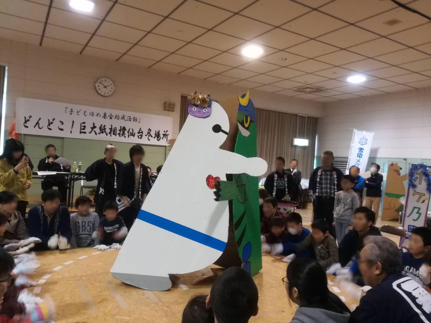 どんどこ巨大紙相撲仙台冬場所 再び!