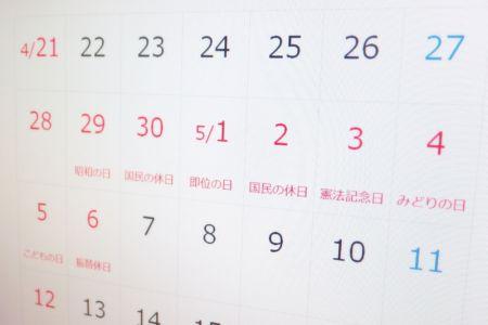 ゴールデンウィーク休診日のお知らせ|仙台市若林区 山浦整骨院